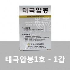 [행림]태극압봉(이온금속돌기)은색 1호 1갑
