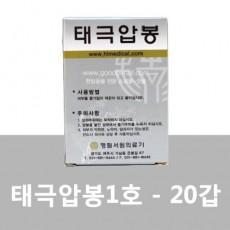 [행림]태극압봉(이온금속돌기)1호 은색 20갑