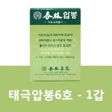 [행림]태극압봉(이온금속돌기)은색 6호 1갑