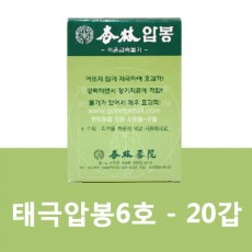 [행림]태극압봉(이온금속돌기) 은색 6호 20갑