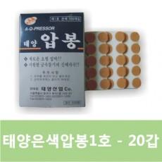 [태양]은색압봉1호 20갑