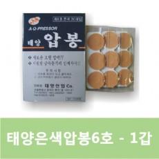 [태양]은색압봉6호 1갑