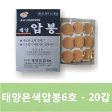 [태양]은색압봉6호 20갑