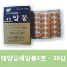[태양]금색압봉1호 20갑