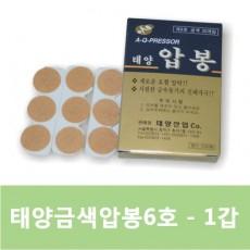 [태양]금색압봉6호 1갑