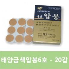 [태양]금색압봉6호 20갑