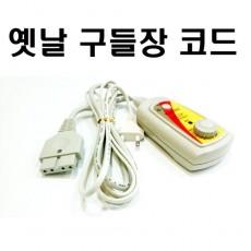 [선월드]옛날구들장코드