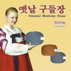 [선월드]옛날구들장 - 복부용