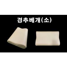 [아시아시스템] 경추베개(소)