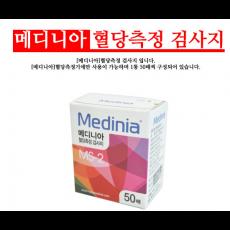 [메디니아]혈당계검사지