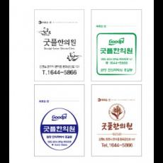주문제작 분포지/약포지 5000장