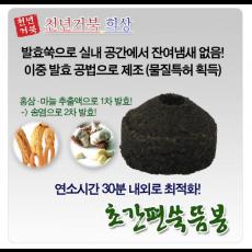 [천년거북]초간편쑥뜸봉(32개입)10통