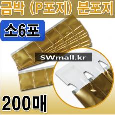 기성 금박 분포지 소6포(200장)