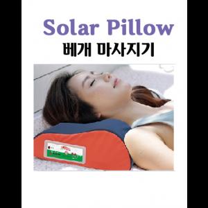 [선월드] 쏠라 잠자는 마사지 베개