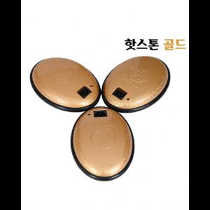 [선월드] 구들장 돌뜸 핫스톤 골드