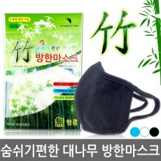 대나무 방한마스크 1박스 (30매)
