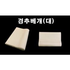 [아시아시스템] 경추베개(대)