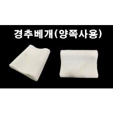 [아시아시스템] 경추베개(양쪽사용)