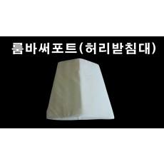 [아시아시스템] 허리받침대(룸바써포트)