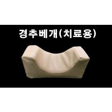 [아시아시스템] 경추베개(치료용)