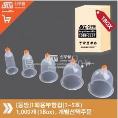 [동방]일회용부항컵(1~5호)1000개