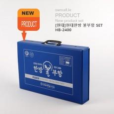 [현대]현대한방 불부항 (set) HB-2400