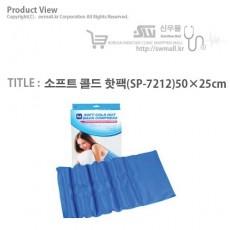 [미래]소프트 콜드 핫팩(SP-7212)50cm×25cm