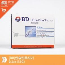 [BD]인슐린주사기 31G, 0.5cc