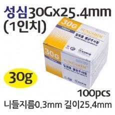 [성심]주사니들30G*1