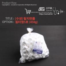 [수성]탈지면롤 필터형5호(450g)