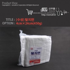 [수성]탈지면 긴솜 4cm x 24cm(450g)