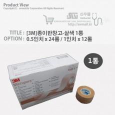 [3M]종이반창고-살색 1통
