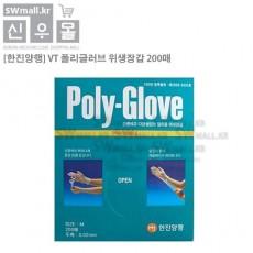 [한진양행] VT 폴리글러브 위생장갑 200매