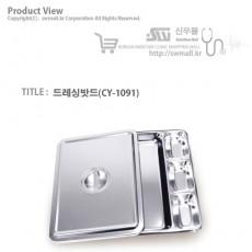 [천양사]드레싱밧드(CY-1091)
