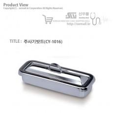 [천양사]주사기밧드(CY-1016)