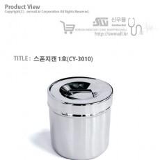 [천양사]스폰지캔 1호(CY-3010)