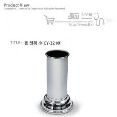 [천양사]핀셋통 小(CY-3210)