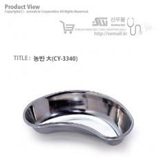 [천양사]농반 大(CY-3340)