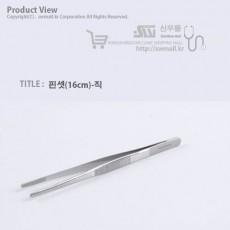 핀셋(16cm)-직