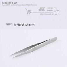 전자핀셋(12cm)-직