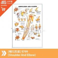 [메디프로]9799(Shoulder And Elbow)