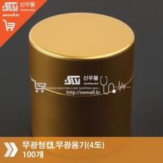무광청캡,무광용기(4도)100개