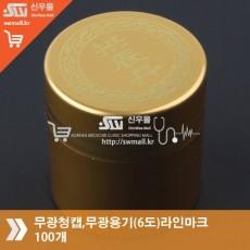 무광청캡,무광용기(6도)라인마크100개