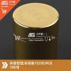 유광청캡,유광용기(5도)마크100개
