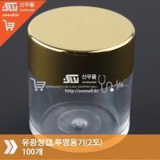 유광청캡,투명용기(2도)100개