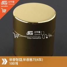 유광청캡,유광용기(4도)100개