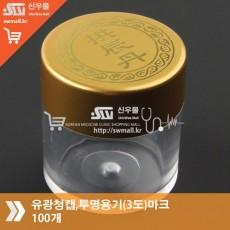 유광청캡,투명용기(3도)마크100개