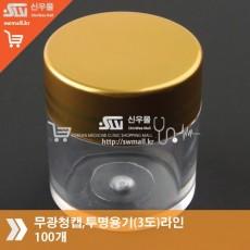 무광청캡,투명용기(3도)라인100개