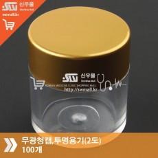 무광청캡,투명용기(2도)100개