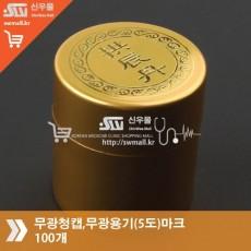 무광청캡,무광용기(5도)마크100개